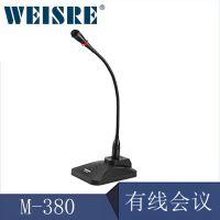 热销 M-380 有线会议话筒 录音室 教学 多媒体专用坐式桌面麦克风