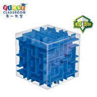第一教室3d立体迷宫魔方球 儿童早教益智玩具游戏用品HM1606C