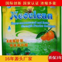 化工原料代理加盟经销合作浓缩粉体洗涤剂洗洁精清洗剂成品半成品