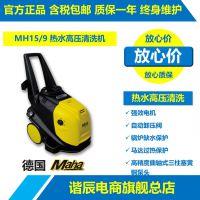 德国MAHA马哈MH15/9热水高压清洗机保洁公司食堂餐厅高压清洗机