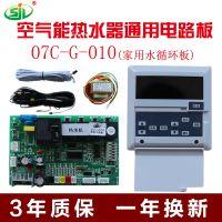 空气能热水器控制器电脑主板通用(家用水循环板)
