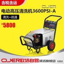 欧洁弈尔OJER 3600PSI移动式高压清洗机,250PA高压清洗机