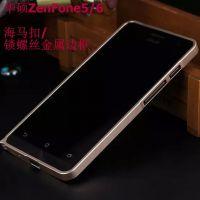 华硕5/6 海马扣螺丝金属边框 华硕ZenFone 5、ZenFone 6金属边框