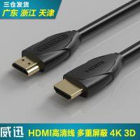 威迅机顶盒hdmi线3D数据电脑电视连接线4K1.4版hdmi高清线3米批发