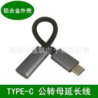 type-c公转母公对母数据线延长线USB3.1延长充电数据音视频全功能