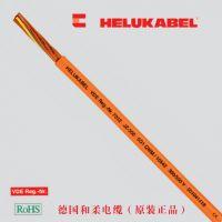 JZ-500 ORANGE 数码芯柔性控制电缆 橙色外护套 德国Helukabel
