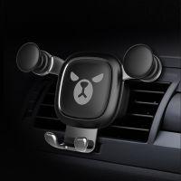 车载手机车支架 汽车用品创意熊 手机座导航通用出风口车载手机架