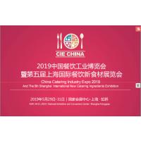 CIE 2019中国餐饮工业博览会 暨第五届上海国际餐饮食材展览会