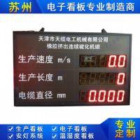 苏州琳卡LED工厂生产车间电子管理看板系统PLC设备计数器