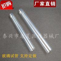 本厂直销 优质玻璃试管 20*200mm各种规格 圆底 耐高温普料试管