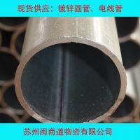 现货供应: 镀锌电线管 镀锌管 白钢管空管 电工电线 钢管管批发