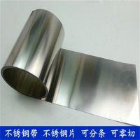 304硬态不锈钢带 东莞直销 精密剪板 厚1mm宽2-100mm