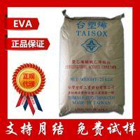 EVA台湾塑胶 7240M eva注塑成型 醋酸乙烯 填充级发泡鞋底材料
