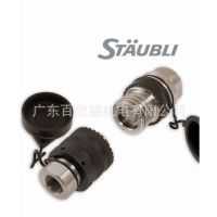 Staubli HPX12.7104/JV 接头HPX20.1105/JV HPX08.1103/BMR/JV