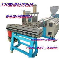顺枫机械厂家直销SJ120板材挤出机PVC型材生产线专业设计定制模具