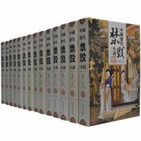 精装正版 中国历代禁毁小说 全14册16开 中国古代禁毁小说书籍
