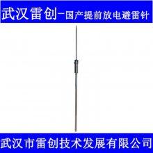 优化避雷针,提前放电接闪器,预放电避雷器OD-YHBLZ,