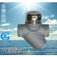 不锈钢疏水阀CS19H 疏水阀不锈钢 工洲疏水阀 物美