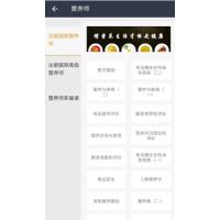 【北京尚科教育】上课网app使用说明