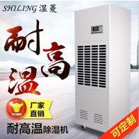 荆州耐高温除湿机,高温烘干房用抽湿机