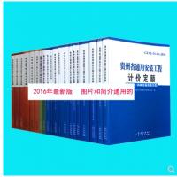 新书-贵州2016新定额_贵州省定额、贵州工程预算定额、贵州建筑工程预算定额表