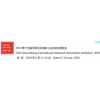 2019北京国际工业自动化展览会