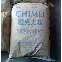 经销台湾奇美PMMA ACRYREX CM-207 透明通用级亚克力 仪表外壳用PMMA