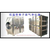 衡水琳耀水处理空气净化设备低温等离子净化器