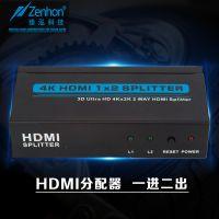 广东深圳厂家 臻泓科技HDMI厂家 供应分配器带EDID+IR 支持4K分辨率2口分配器