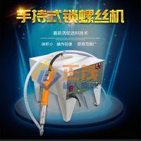 手持式自动螺丝机自动送料 检测锁付全自动操作充电器自动锁紧螺丝