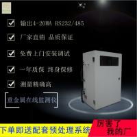 六价铬/总镍/总铜在线监测仪,在线监测仪包安装调试厂家直销