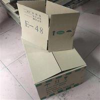 佛山|顺德|高明纸箱厂包装批发价格