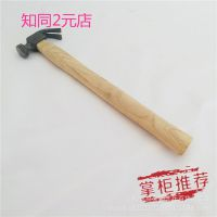 羊角锤 木柄羊角锤 铁锤 榔头 五金工具批发 两元店 日用百货货源