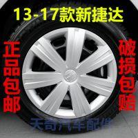 一汽大众13-17新款捷达轮毂盖14寸原厂装汽车钢圈轮胎盖罩帽配件