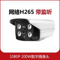 有线高清网络摄像头1080P数字红外夜视家用H.265室外监控器带拾音