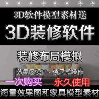 房屋家装修设计3d效果图制作装修软件室内三维背景墙户型图傻瓜式