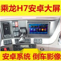 柳汽乘龙H7新款货车导航仪霸龙导航一体机安卓系统24V倒车蓝牙