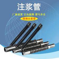 预埋注浆管32mm 压浆管 一次性注浆管厂家直销