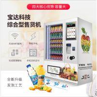广东汕头饮料自动售货机 啤酒花生自助售卖机