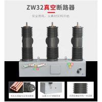 供应真空断路器柱上 zw32-40.5价格实惠