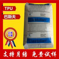 tpu原料 tpu表带 热塑性聚氨酯 耐腐蚀TPU 德国巴斯夫 E1175A10