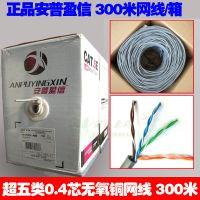 安普盈信网线300米 超五类0.4芯整箱网线 铜包铝室内外工程双绞线