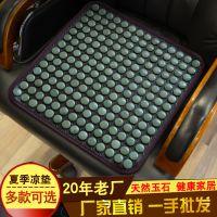供应双东玉夏季防滑汽车坐垫006办公室凉垫玉石养生透气椅垫会销礼品