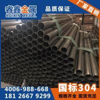 平度304不锈钢焊接管批发 304不锈钢制品管弯管设备加工25*1.0mm