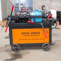 钢筋连接套丝机 HGS-40型钢筋剥肋套丝机  钢筋连接套筒设备报价