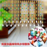 厂家直销20#青菜水晶玻璃散珠diy手工串珠材料珠帘门窗帘饰品配件