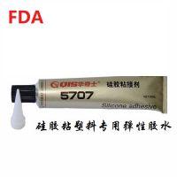粘玻纤片与硅胶专用胶水_QIS-5707硅胶强力接着剂