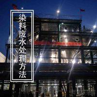 染料废水的处理方法 山东 青岛康景辉