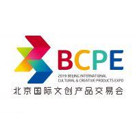 2019北京国际文创产品交易会