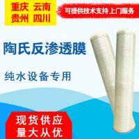 反渗透膜报价 重庆陶氏ro反渗透膜bw30-400纯水设备专用陶氏膜价格 原装进口